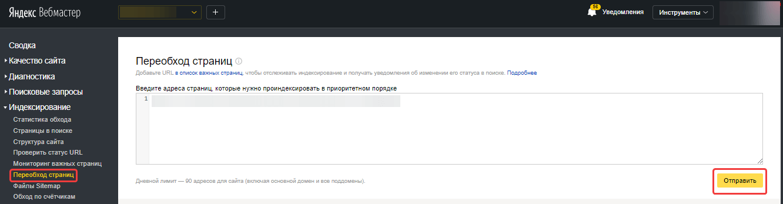 Как отправить запрос на переобход страниц в Яндекс.Вебмастер