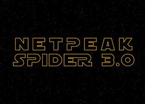 Netpeak Spider 3.0: обзор улучшений