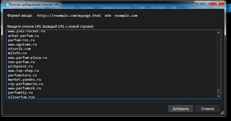 Добавляем хосты в Netpeak Checker