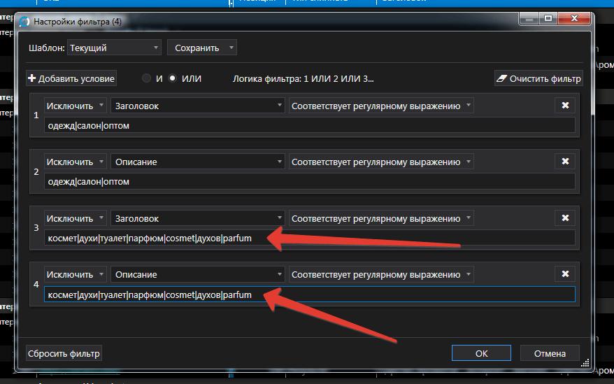 Исключить запросы в Netpeak Checker