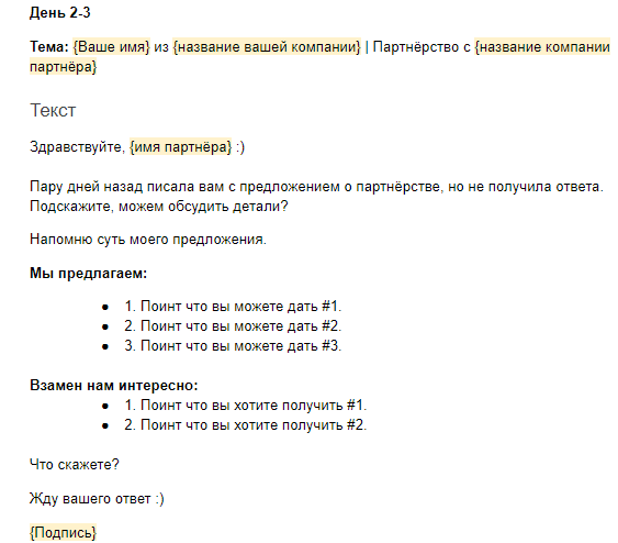 Пример второго письма из триггерной цепочки