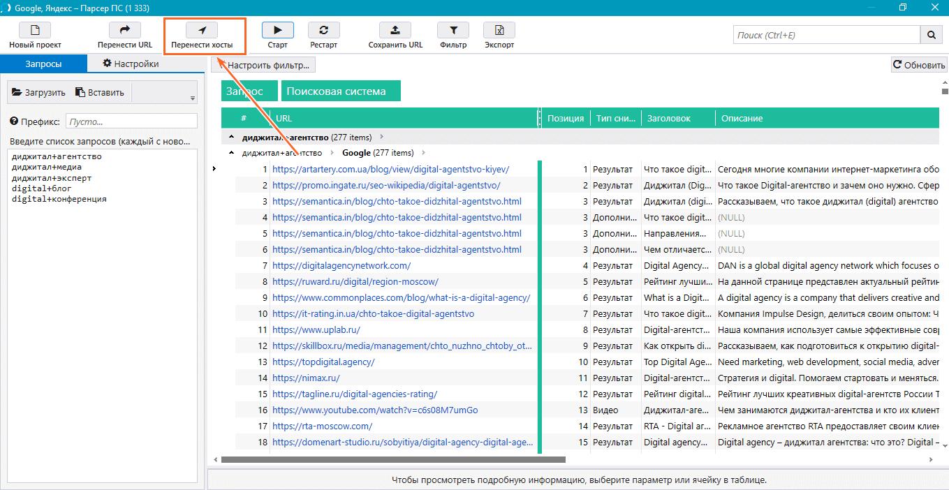 Как работать с «Парсером ПС» в Netpeak Checker