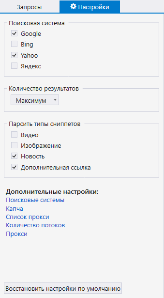 Настройка «Парсера ПС» в Netpeak Checker