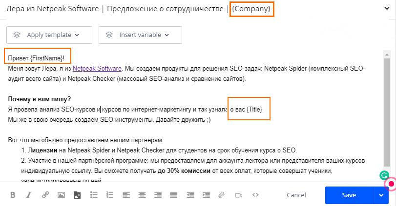 Как автоматизировать рассылку аутрич-писем с помощью Reply.io
