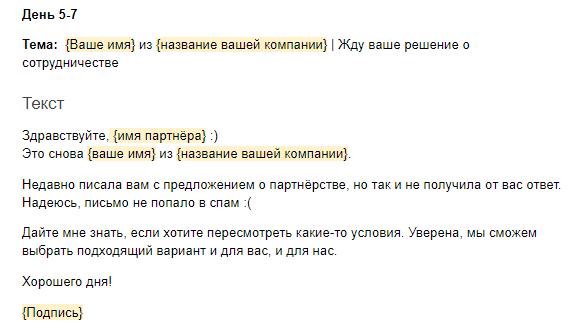 Пример третьего письма из триггерной цепочки