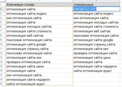 Функция UNIQUE: пример применения