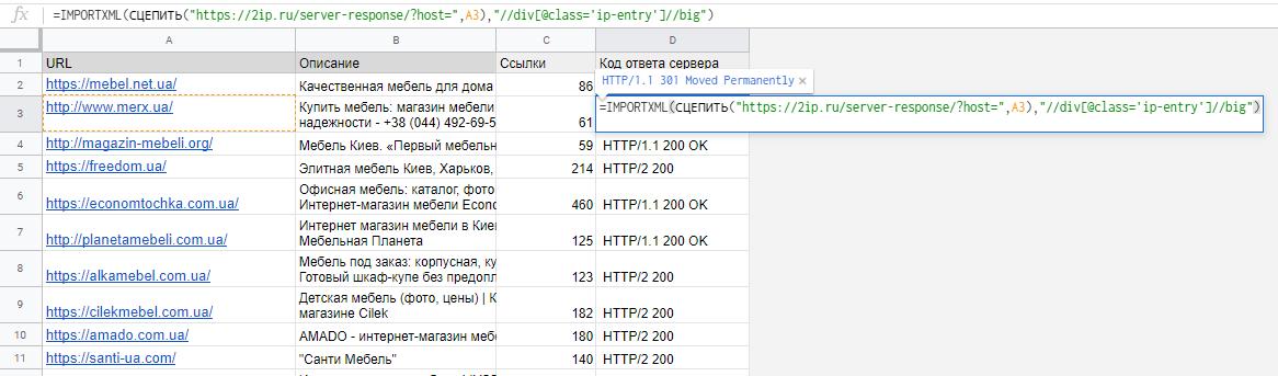Функция IMPORTXML: пример применения