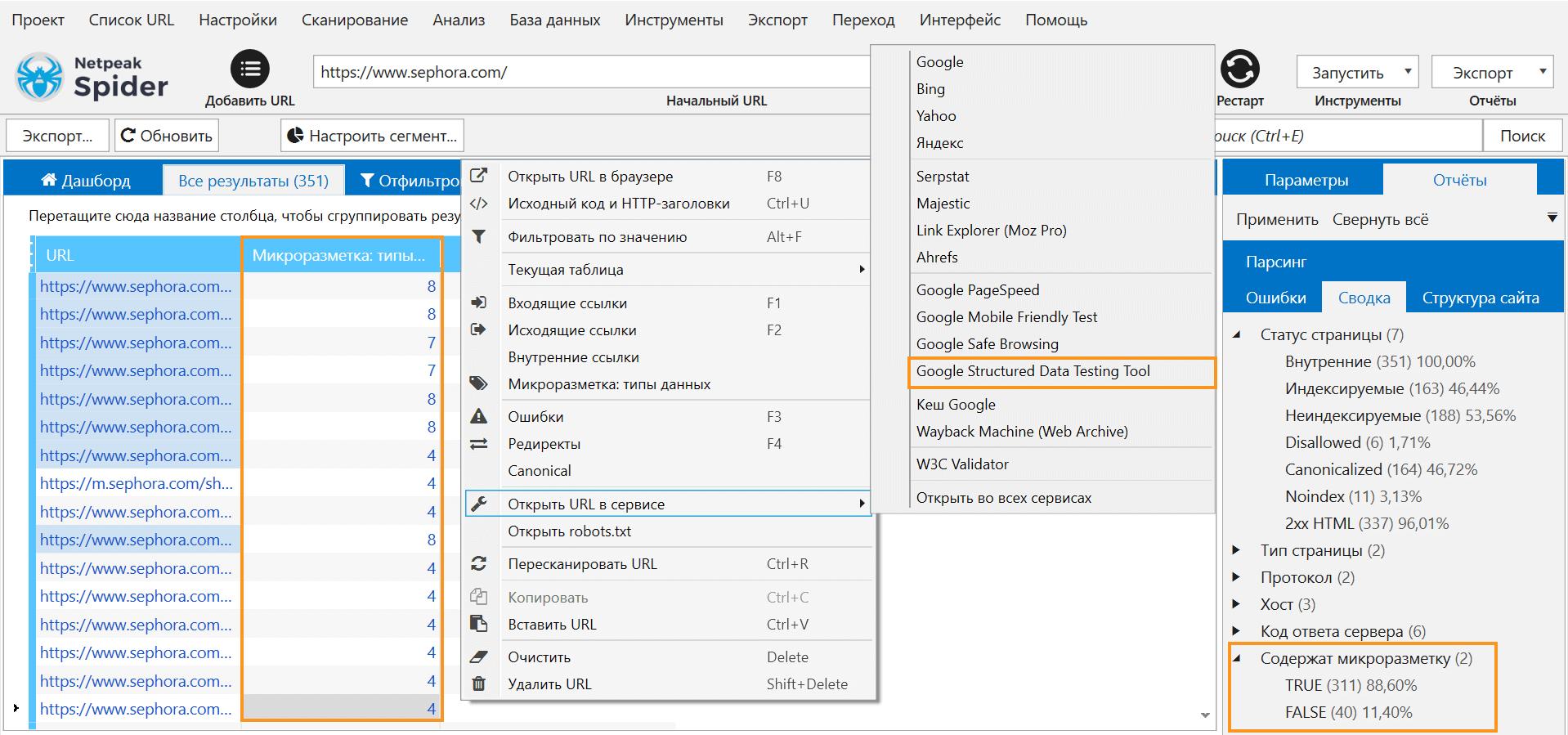 В основной таблице Netpeak Spider вы сможете увидеть столбец с параметром микроразметки, на боковой панели — сводку данных с обозначением TRUE / FALSE для микроразметки, а к валидации можно перейти через контекстное меню