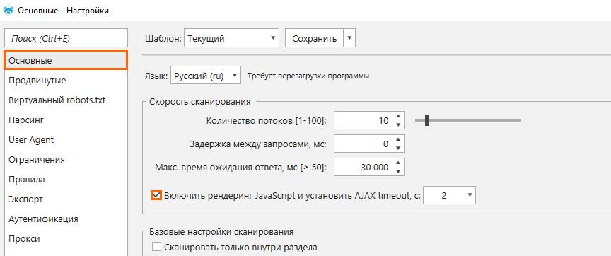 Включить рендеринг JavaScript в Netpeak Spider