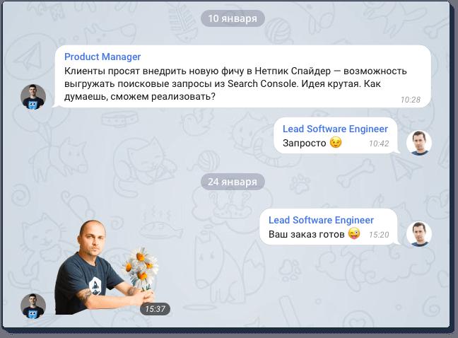 Вот так наш Product Manager предложил крутую фичу, а Lead Software Engineer всего за две недели её реализовал