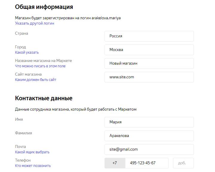 Как зарегистрироваться в Яндекс.Маркете