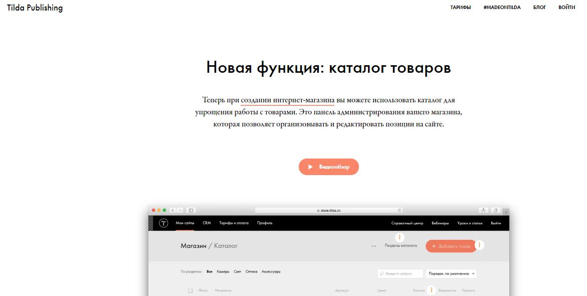 Функция «Каталог товаров» в Tilda, с помощью которой можно создать файл в формате YML