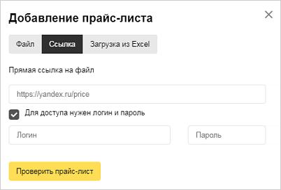 Как добавить прайс-лист в Яндекс.Маркет