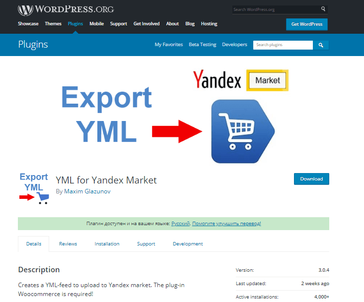 Плагин «Export YML» для автоматического создания YML-файла на сайтах на WordPress