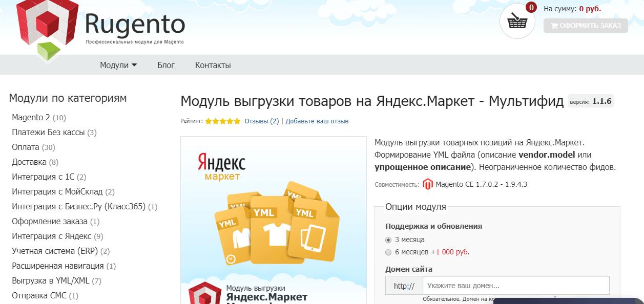 «Модуль выгрузки товаров на Яндекс.Маркет — Мультифид» для ресурсов на Magento для автоматического создания YML-файла