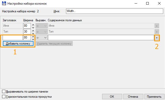 Как узнать размеры картинок в пикселях с помощью Total Commander