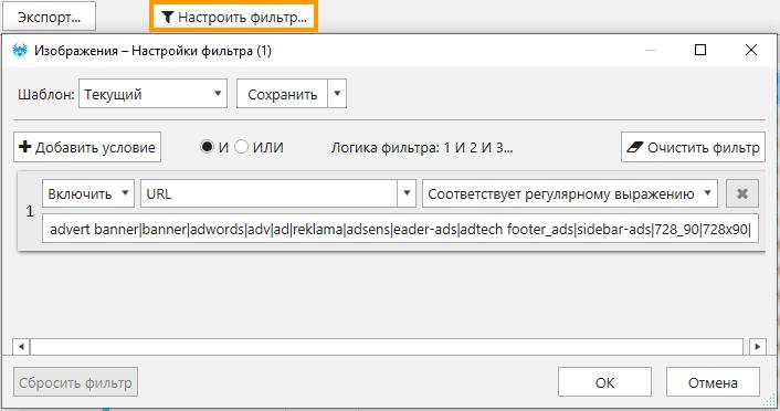 Как с помощью фильтра найти нужную информацию в отчётах Netpeak Spider