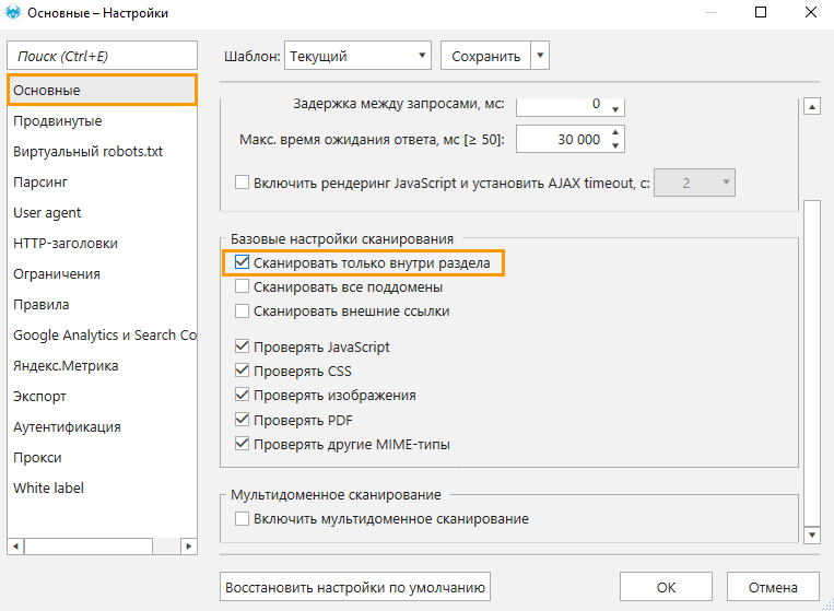 Как запустить сканирование внутри раздела в Netpeak Spider