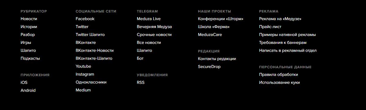 Ключевые разделы меню в футере на сайте Meduza
