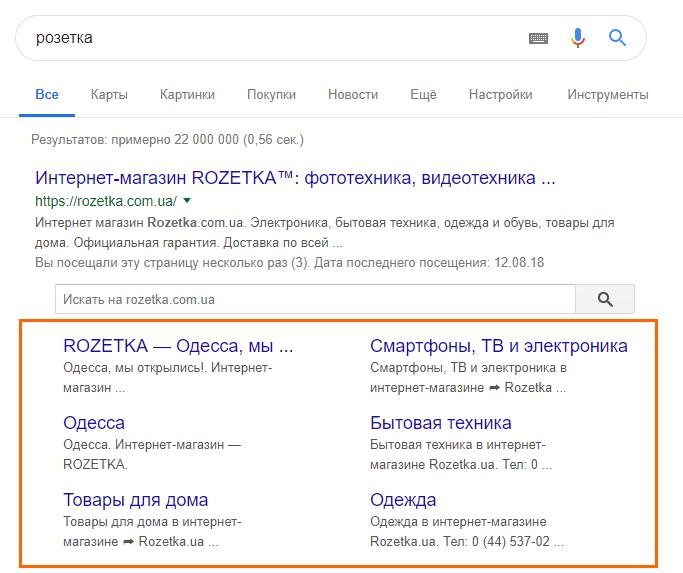 Сайтлинки в сниппете интернет-магазина Rozetka