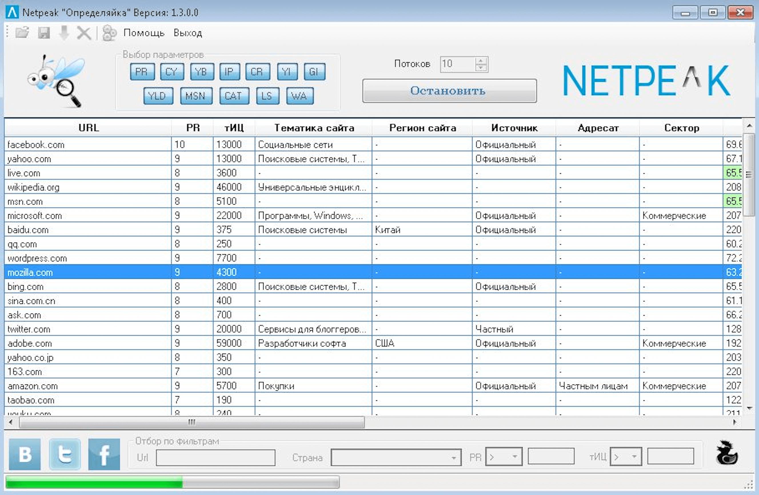 Интерфейс «Определяйки» в 2010 году