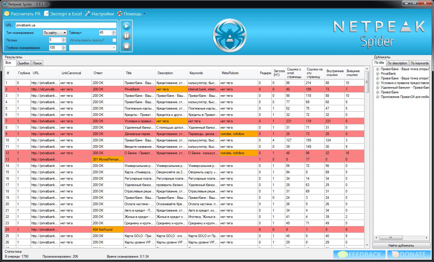 Версия Netpeak Spider 0.9