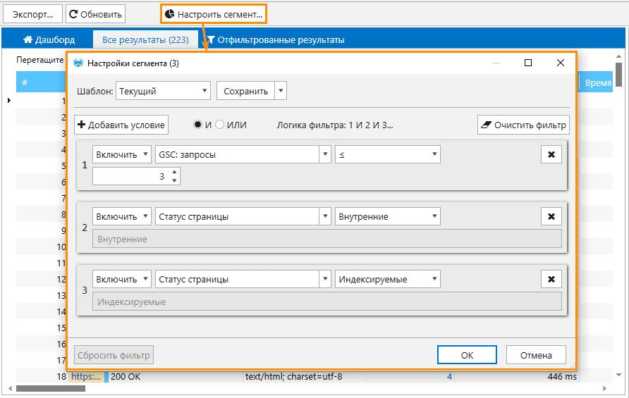 Как работать с сегментами в Netpeak Spider
