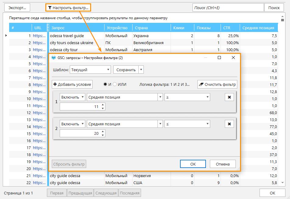 Как оптимизировать метатеги, ориентируясь на релевантные запросы из Google Search Console, с помощью Netpeak Spider