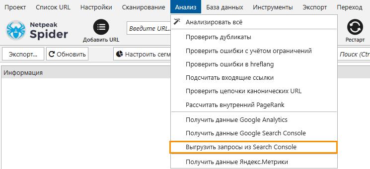 Запуск выгрузки запросов через меню «Анализ» → «Выгрузить запросы из Search Console» в Netpeak Spider