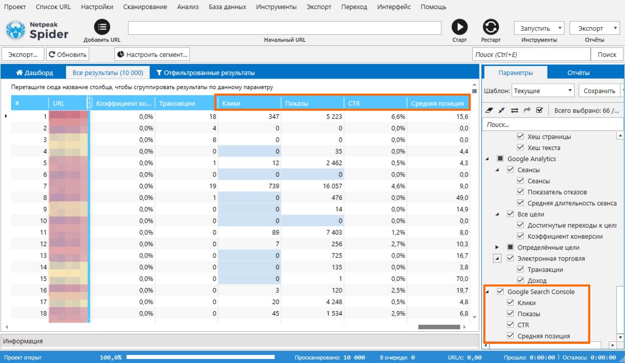 Выберите параметры Google Search Console на боковой панели Netpeak Spider 3.3, начните анализ, после чего вы увидите данные, которые отобразятся в соответствующих колонках основной таблицы