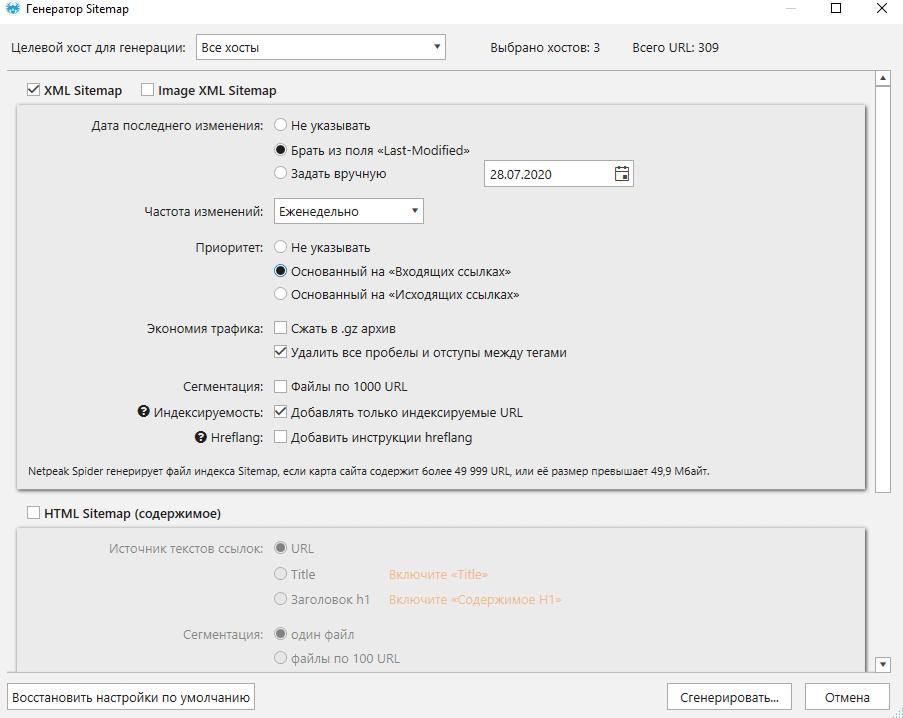 Как сгенерировать файл Sitemap в Netpeak Spider