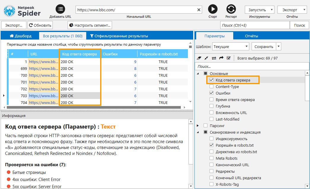 Как проверить коды ответа сервера страниц сайта можно в Netpeak Spider