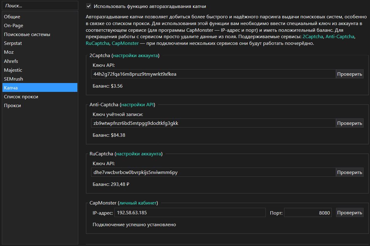 Netpeak Checker 3.1: настройки сервисов CAPTCHA