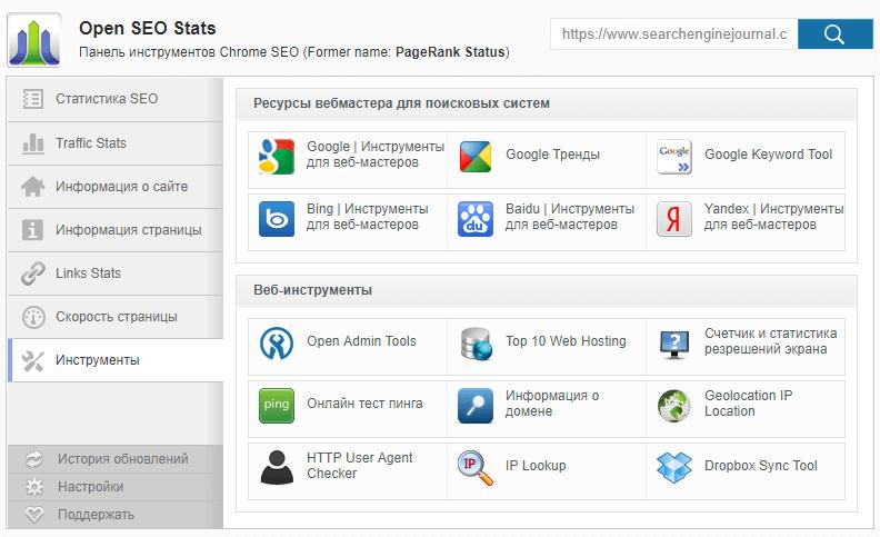 Инструменты в Open SEO Stats
