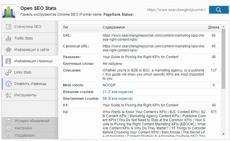 Информация страницы в Open SEO Stats