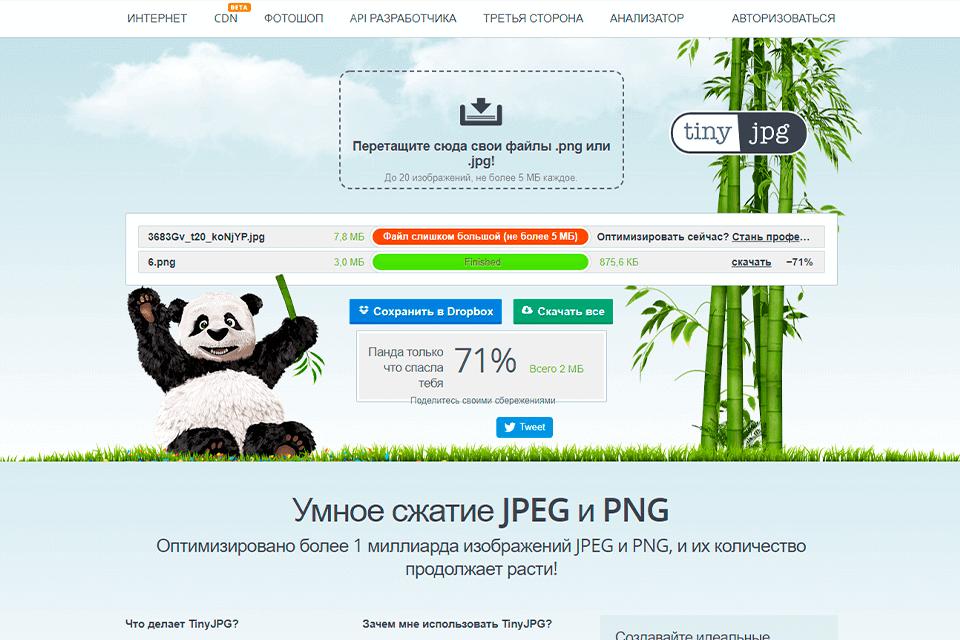 Tiny JPG и Tiny PNG — сервисы для оптимизации изображений