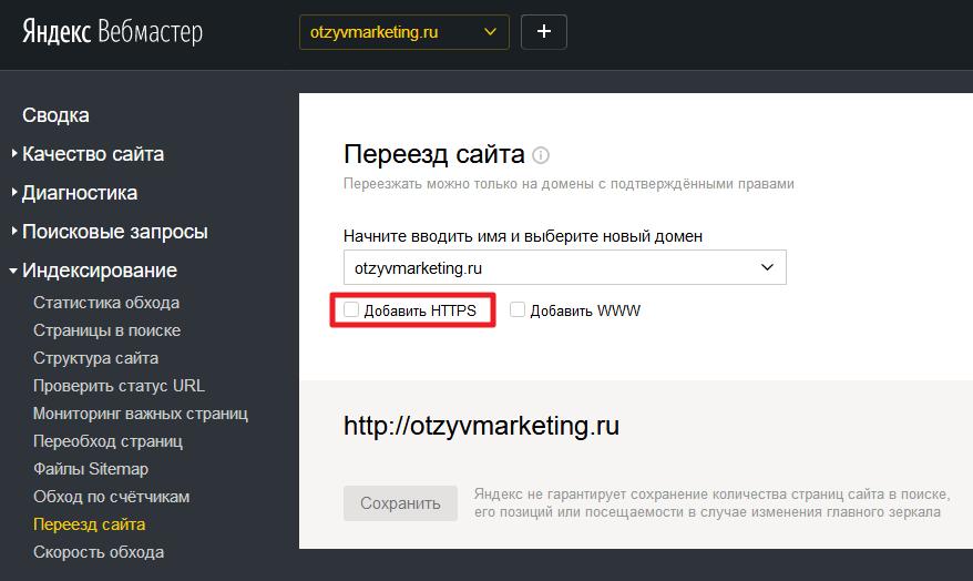 Настройка индексирования в Яндекс.Вебмастер