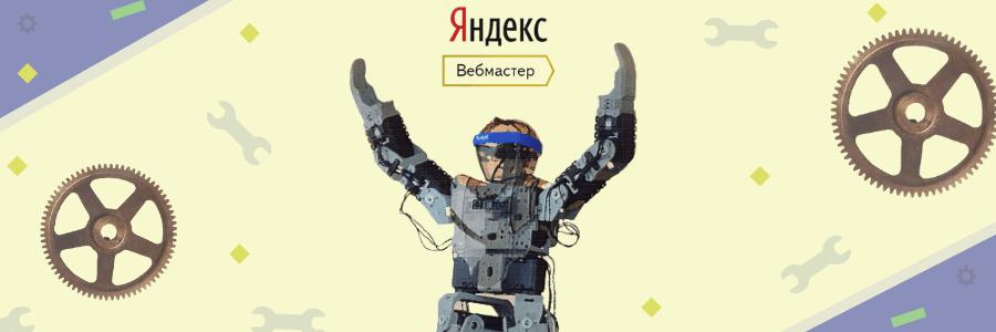 Яндекс.Вебмастер: руководство по сервису
