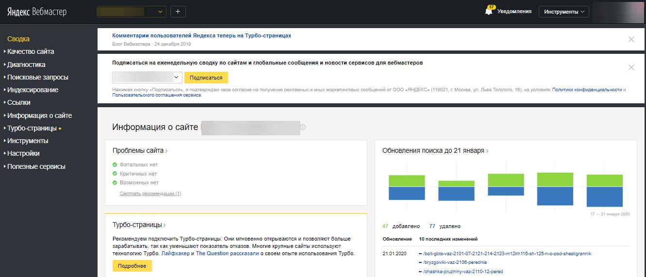 Как разобраться в Яндекс.Вебмастере