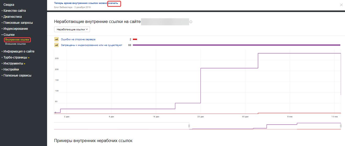 Раздел «Внутренние ссылки» Яндекс.Вебмастера