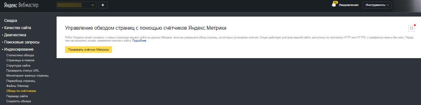 Раздел «Обход по счётчикам» Яндекс.Вебмастера