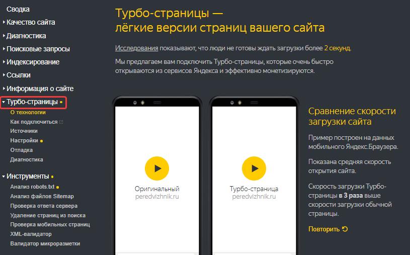 Как подключить турбо-страницы в Яндекс.Вебмастере