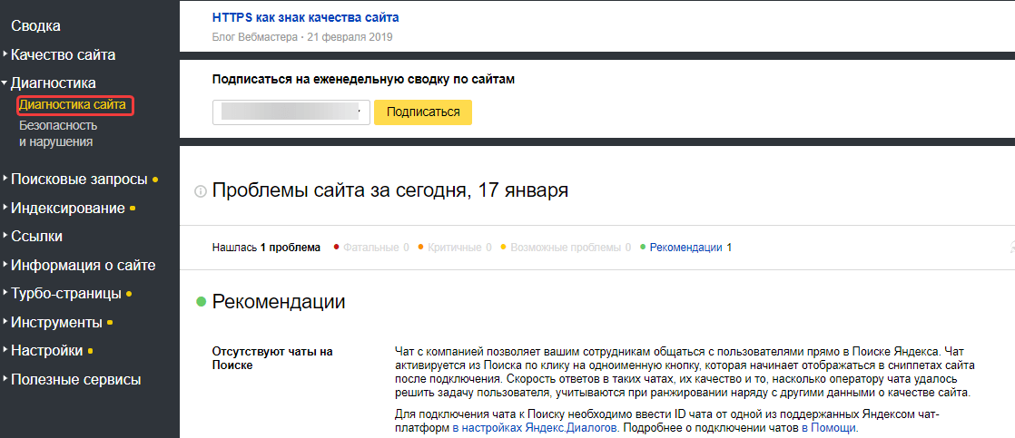 Диагностика сайта в Яндекс.Вебмастере
