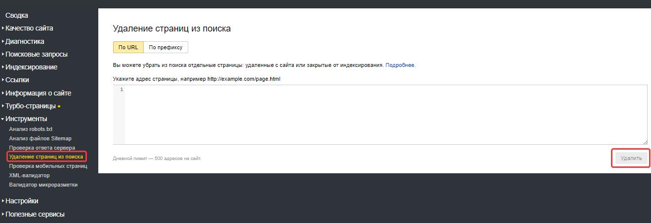 Инструмент «Удаление страниц из поиска» в Яндекс.Вебмастере
