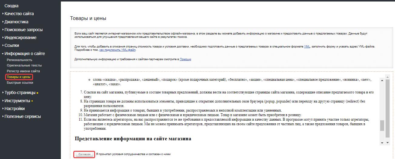 Раздел «Товары и цены» Яндекс.Вебмастера