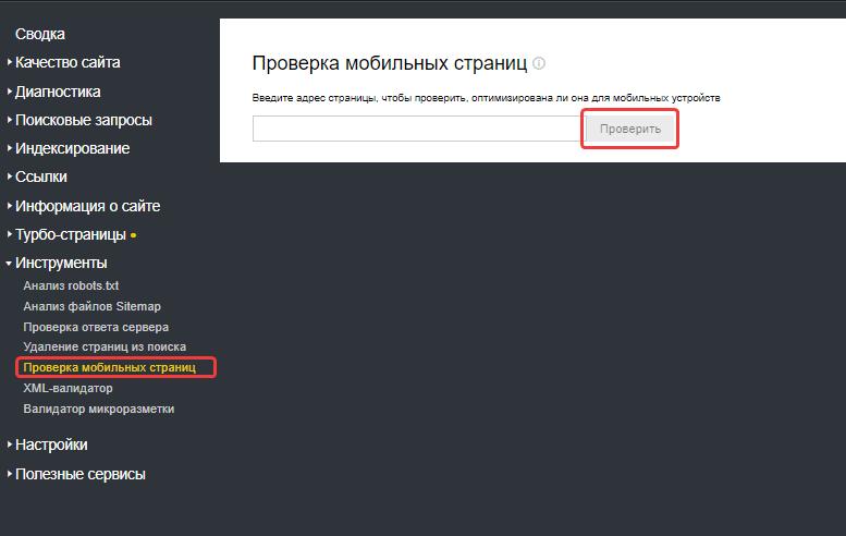 Инструмент «Проверка мобильных страниц» в Яндекс.Вебмастере