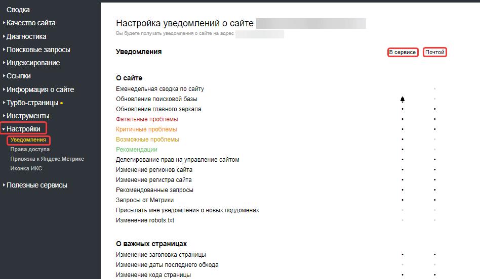 Настройка уведомлений в Яндекс.Вебмастере