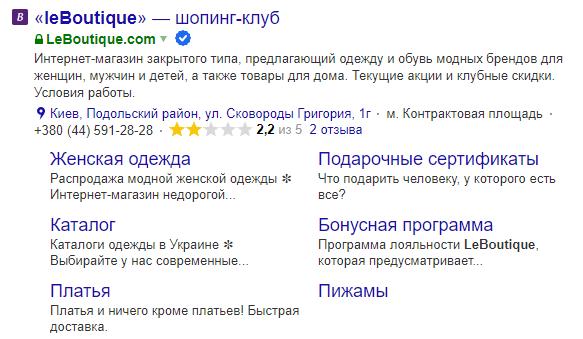 Быстрые ссылки в поисковой выдаче