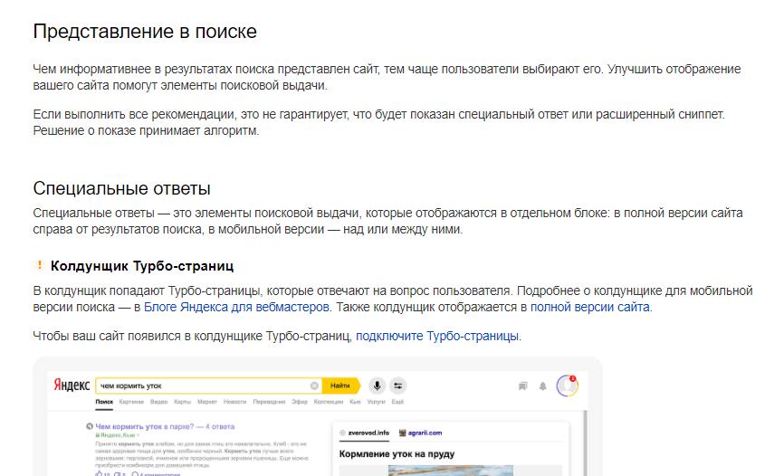 Раздел «Представление в поиске» Яндекс.Вебмастера