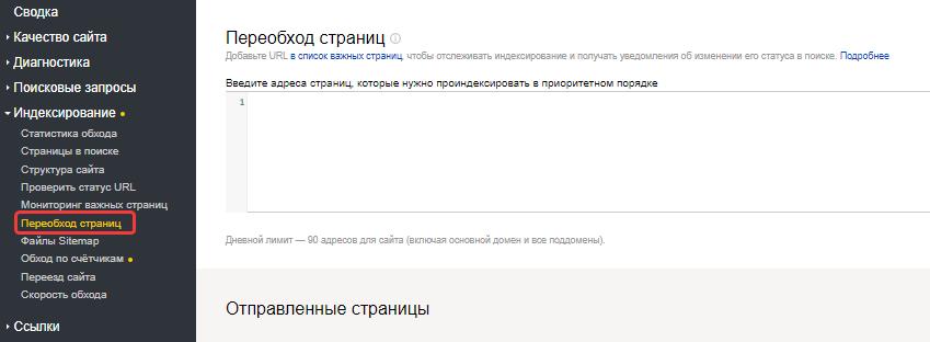Раздел «Переобход страниц» Яндекс.Вебмастера